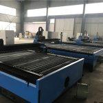 स्टेनलेस स्टील के लिए चीन शीट धातु प्लेटें सीएनसी प्लाज्मा कटर / प्लाज्मा काटने की मशीन 1325