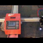 पोर्टेबल लौ सीएनसी गैस प्लाज्मा काटने की मशीन
