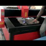 छोटे कम लागत उच्च सटीकता धातु सीएनसी प्लाज्मा काटने की मशीन